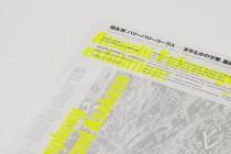 02_FUKUNAGA_LEAFLET_04