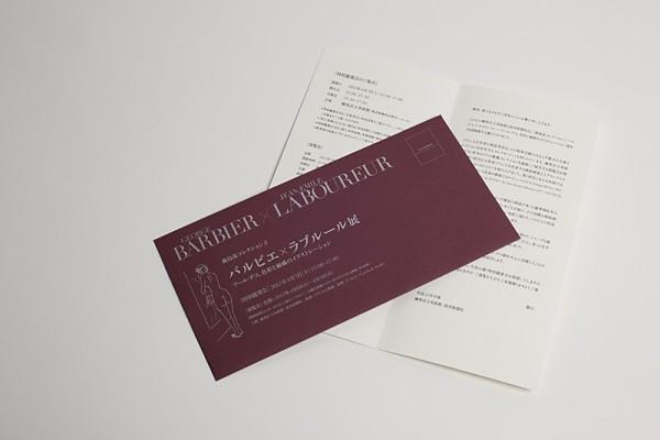 12_BL_INVITATION_01