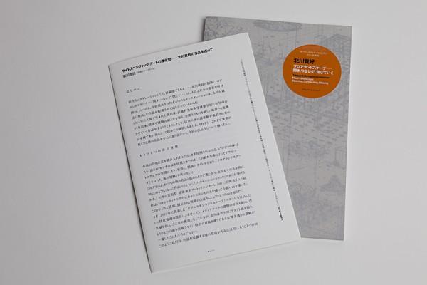 16_KITAGAWA_BOOK_01+