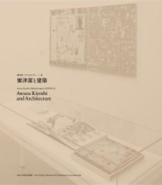 AWAZU_BOOK for PDF_170227-1+