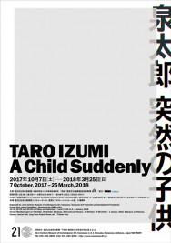 IZUMI_poster_B2_170930-nyu