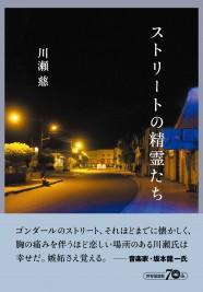 KAWASE_book_TEST_180319-MIHON