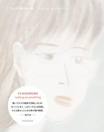 KY_NISHIMURA_160911-MIHON